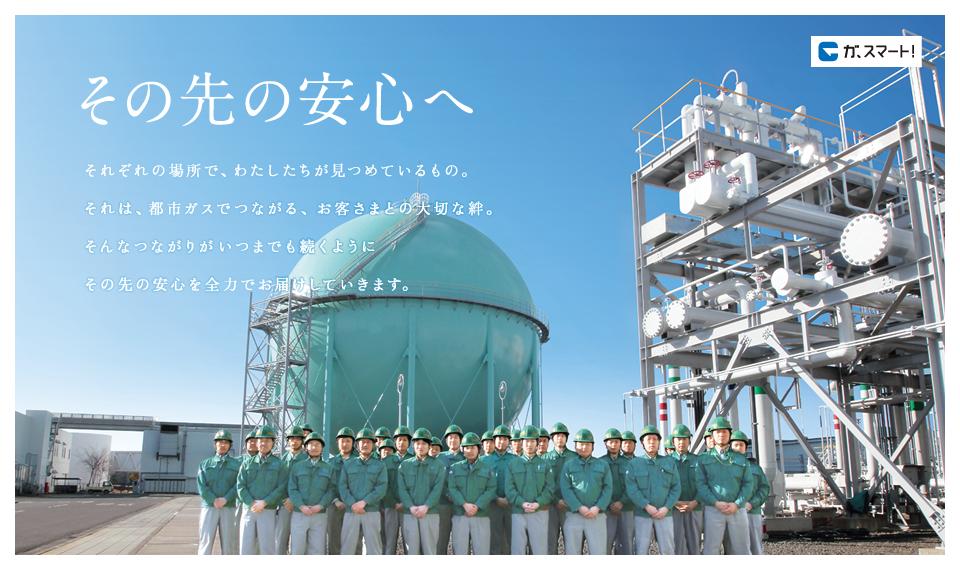 https://www.gas.city.sendai.jp/top/measures/06/sonosakino/images/main_v.png